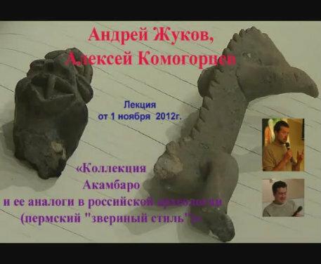 Жуков А., Комогорцев А. Коллекция Акамбаро и пермский звериный стиль