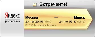 011М, М-Белорусск. (23 ноя 20:10) - Минск-Пасс. (24 ноя 05:17)