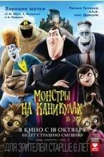 Монстры на каникулах 2012 мультик на винкс ланде!