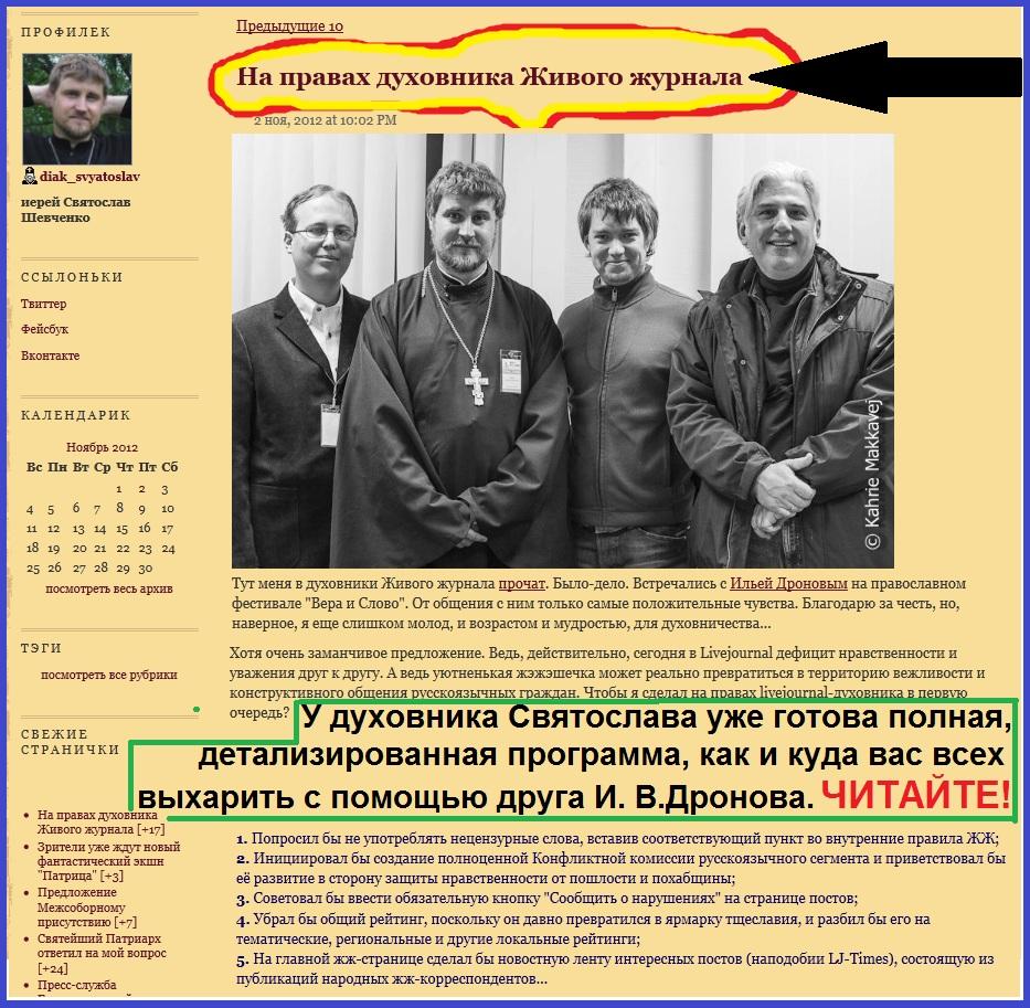 дьяк Святослав Шевченко, Благовещенск, духовник ЖЖjpg.jpg