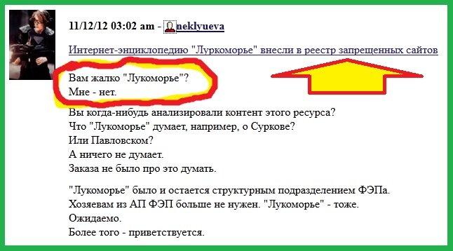 Неклюева,Лукоморье, Цензура, Реестр