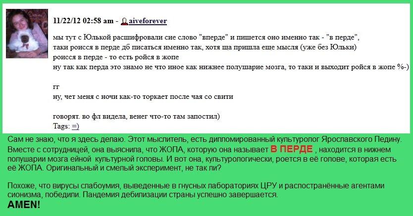 Косырева, ЛЖР, Жопа, Вперде