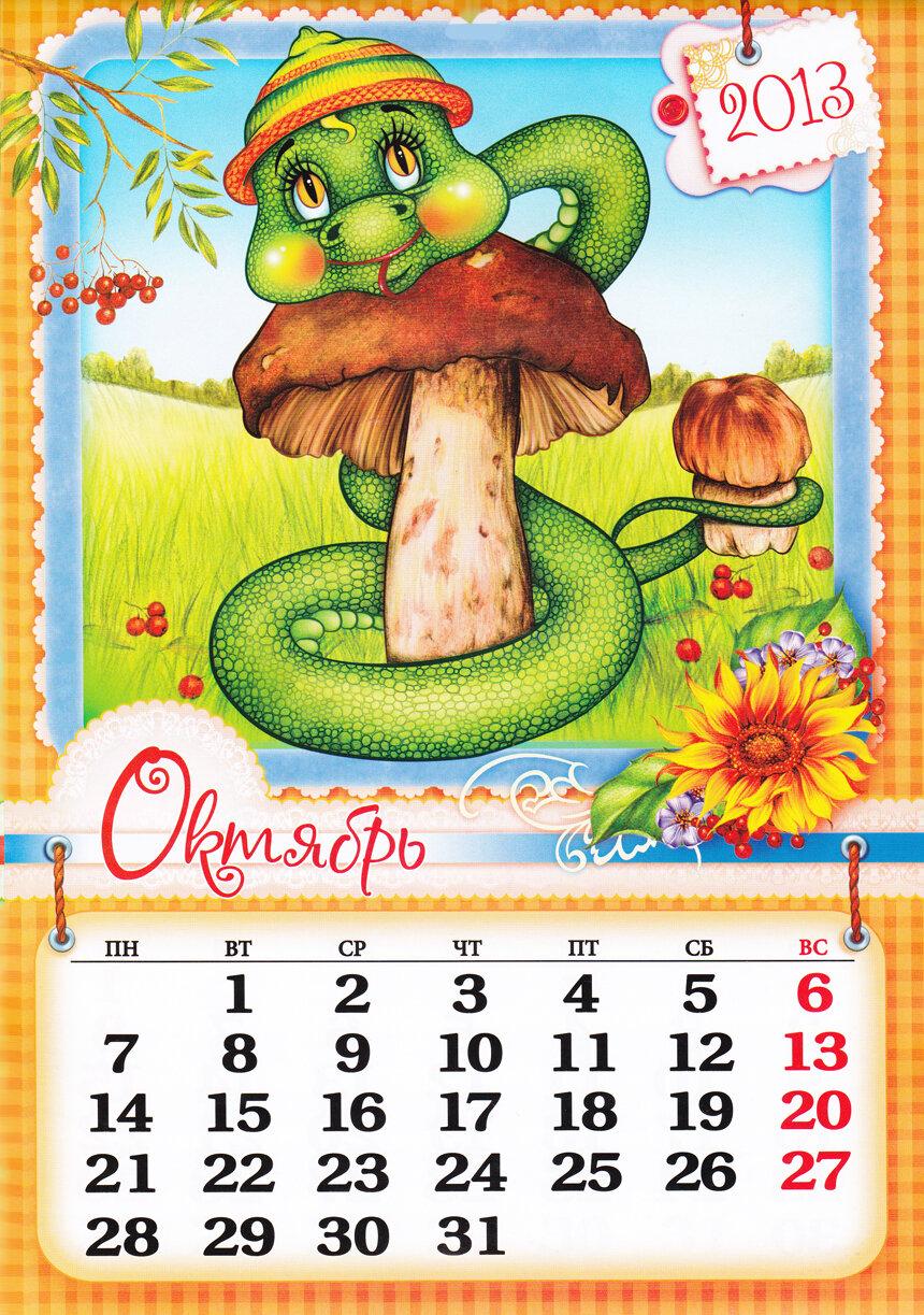 """Оригинал схемы вышивки  """"Календарь """" ."""