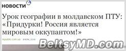 Урок географии в молдавском ПТУ: «Придурки! Россия является мировым оккупантом!»
