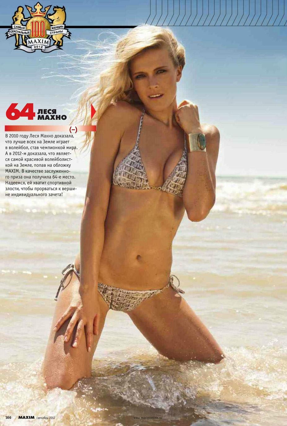 Леся Махно - 100 самых сексуальных женщин страны - Россия Maxim hot 100