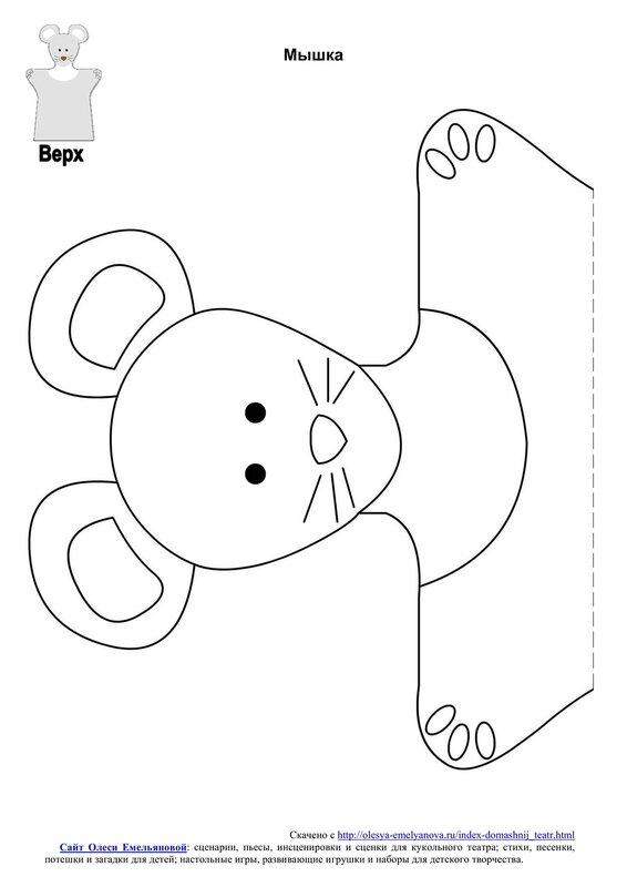 Выкройка мышки своими руками для кукольного театра