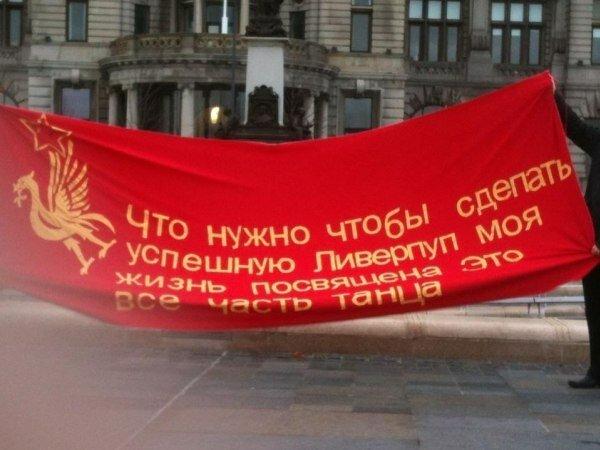 """Болельщики """"Ливерпуля"""" готовятся к матчу в Москве."""