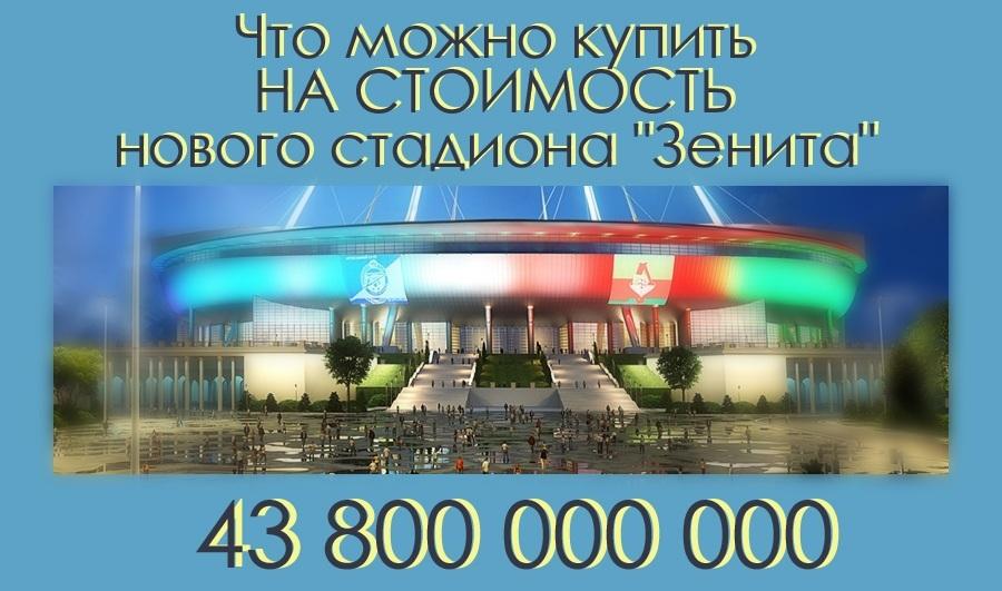 """Что можно купить на стоимость нового стадиона """"Зенита"""""""
