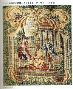 Старинная вышивка гобеленов