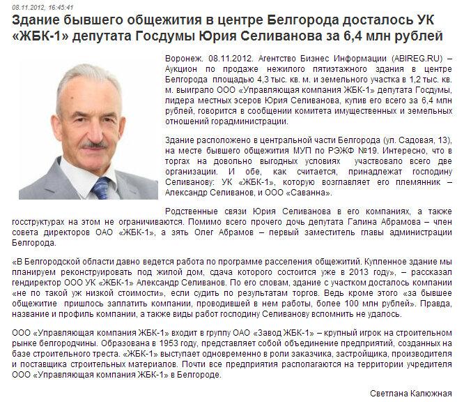 Урок первый провёл генеральный директор управляющей компании жбк-1 юрий селиванов