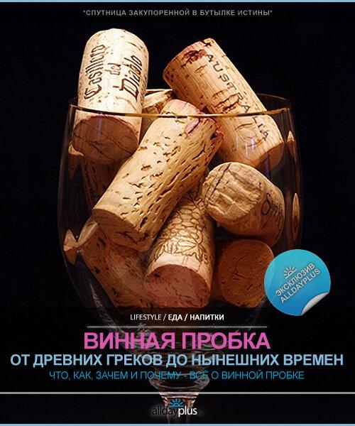 Винная пробка - неразлучная с бутылкой подруга. История и всё, всё, всё, включая кучку фото и советов.