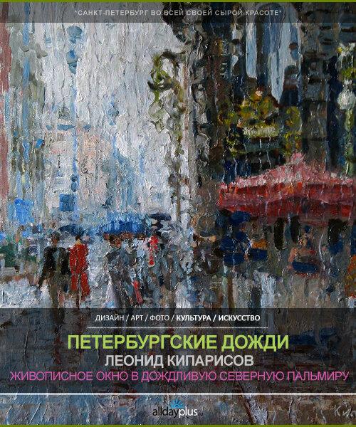 Живопись Леонида Кипарисова. Петербургские дожди. 12 работ одной серии.