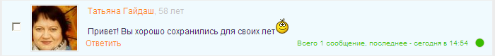 Татьяна Гайдаш