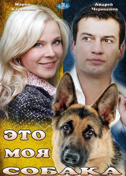 Это моя собака (2012) SATRip + HDTVRip