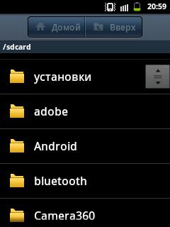 мои файлы для андроид - фото 11