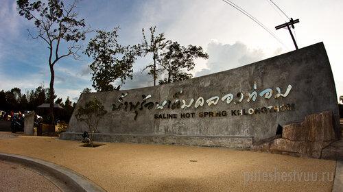 Saline Hot Springs Khlongthom (Krabi, Thailand)
