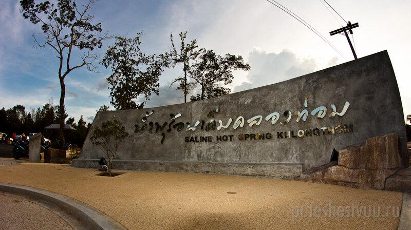 Saline Hot Springs Khlongtom