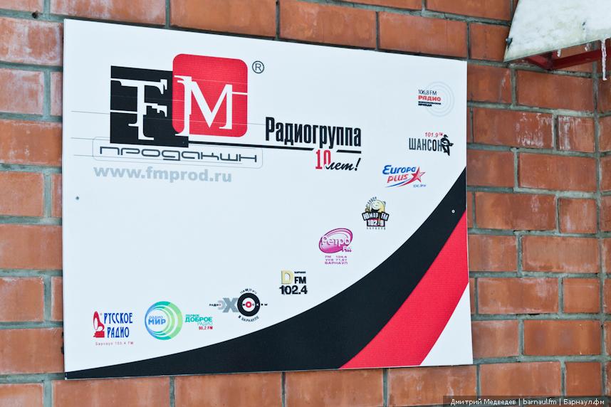 FM-продакшен
