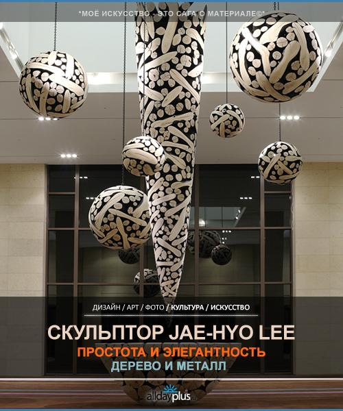 Корейский скульптор Jae-Hyo Lee. Элегантность простых форм. 60 фото