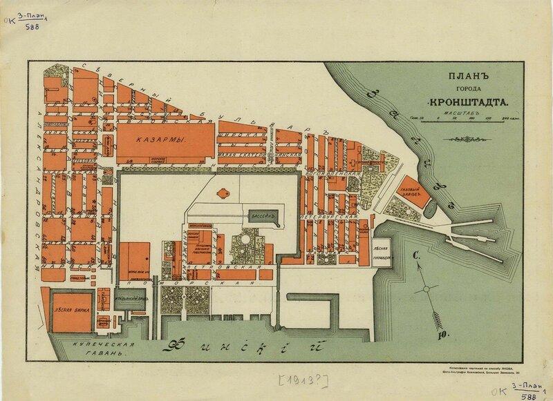 План города Кронштадта. 1913 год.