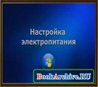 Книга Настройки электропитания ноутбука