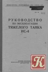 Книга Книга Руководство по эксплуатации тяжёлого танка ИС-4