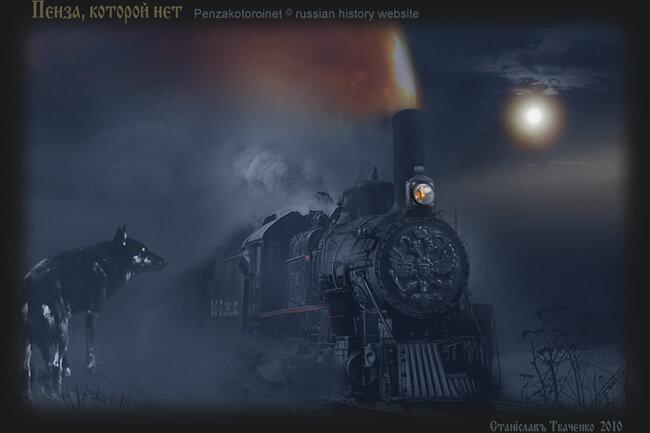 Осень 1878 года. Владимир Гиляровский едет в Пензу по Моршанско-Сызранской железной дороге.