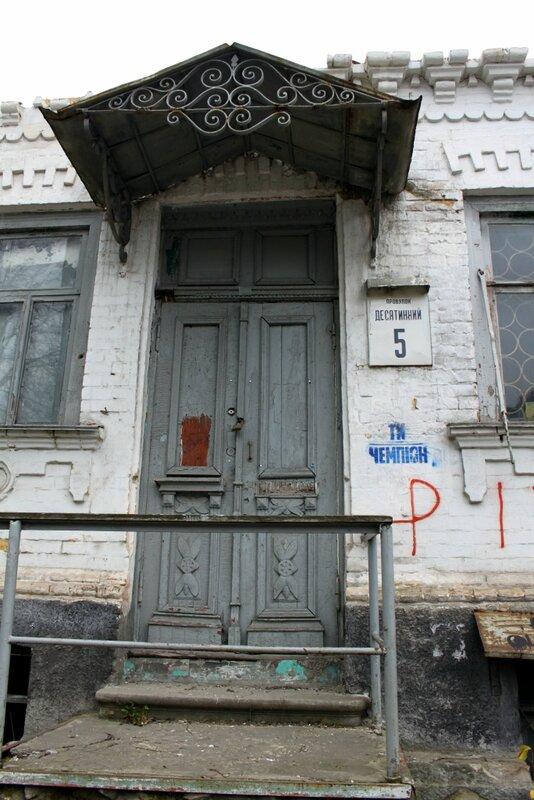 Десятинный переулок,5