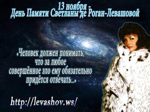 День памяти Светланы Левашовой