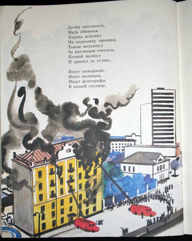 С.Маршак, рис. В.Самойлова, 1982, Стихи.