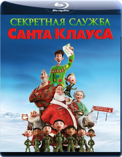 ��������� ������ �����-������ / Arthur Christmas (2011) BDRip 720p | ������ ����
