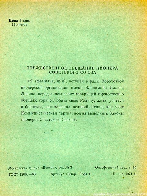 Тетрадь СССР