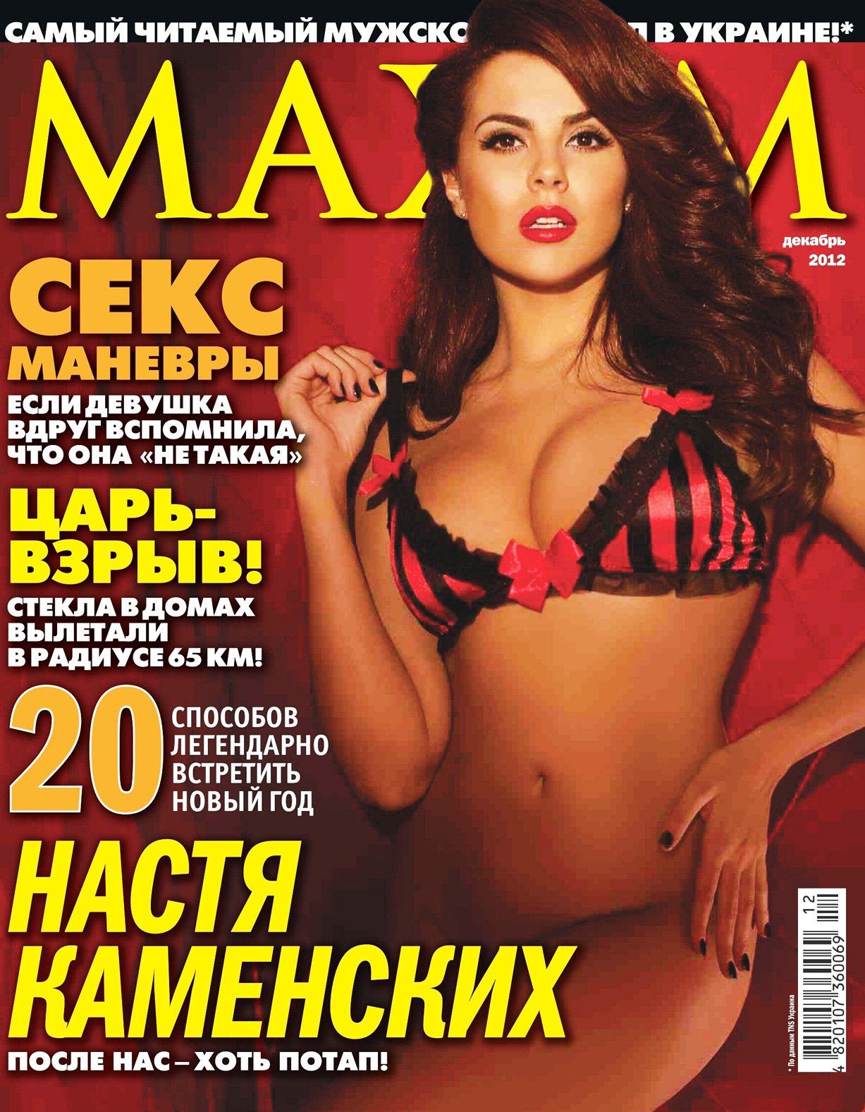 голая Настя Каменских на обложке Maxim Украина, декабрь 2012