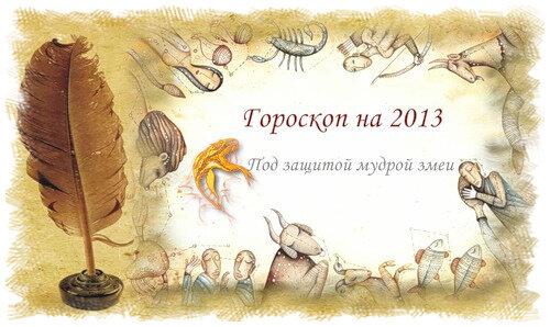 Гороскоп на 2013