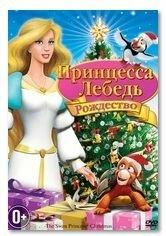 Принцесса-лебедь: Рождество мультик для винкс ланд!