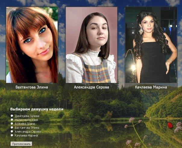 Конкурс Девушка недели на страницах сайта Модный Владикавказ