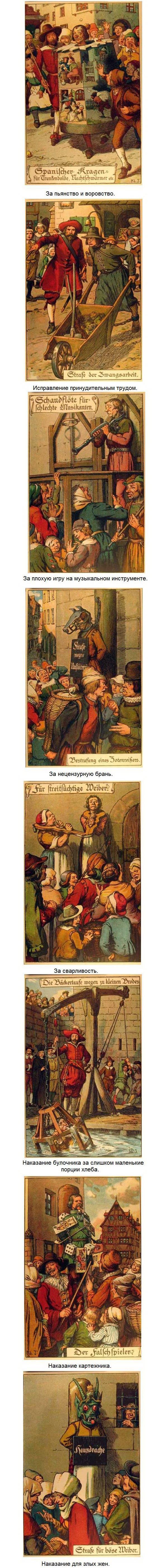 Наказание и перевоспитание в средние века