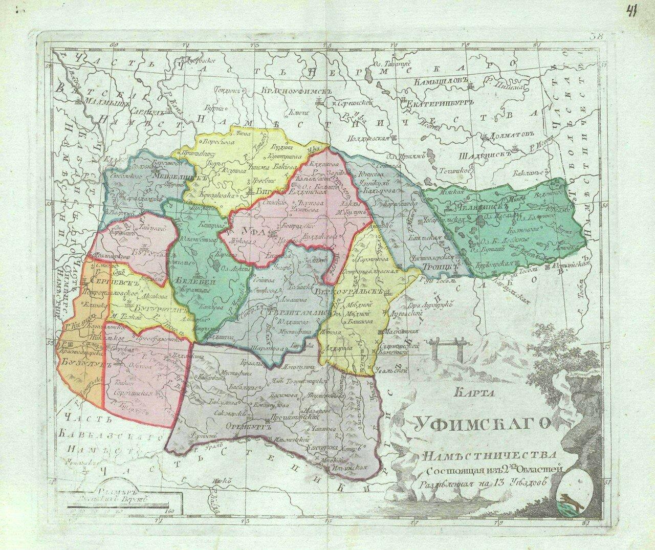 43. Карта Уфимского наместничества