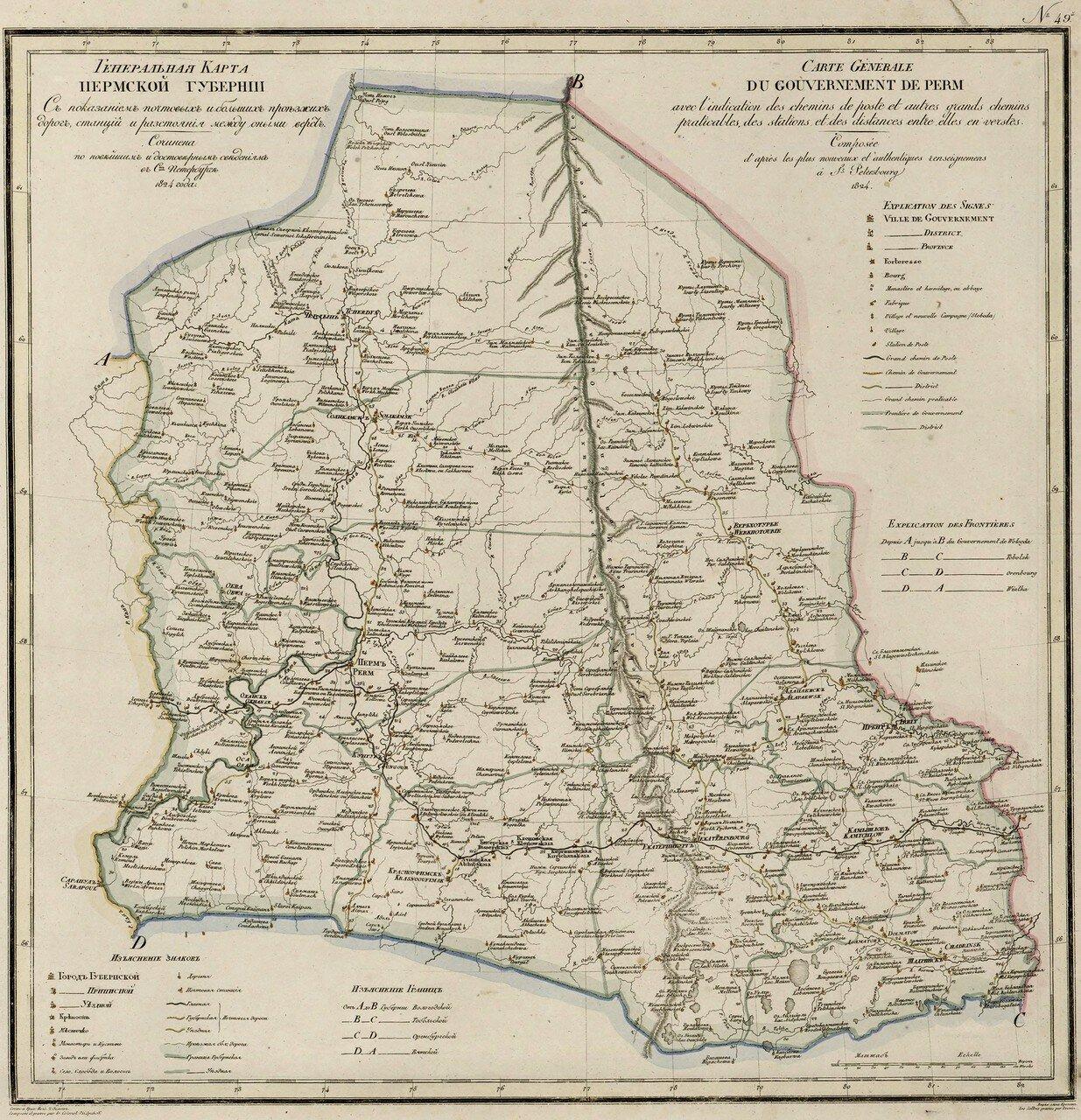 49. Пермская губерния. 1824