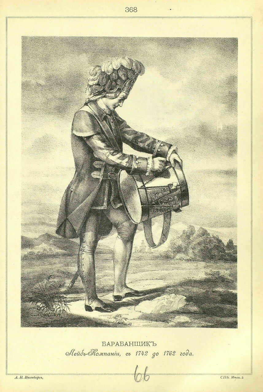 368. БАРАБАНЩИК Лейб-Компании, с 1742 до 1762 года.