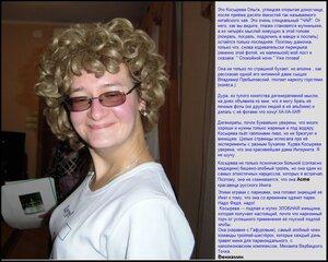 Косырева, Ольга после 10 ёмкостей так называемого китайского чая-пуэрчика