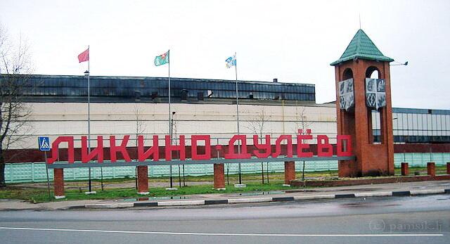 Тонна меди цена в Ликино-Дулёво стоимость металлолома в москве в Кошелево