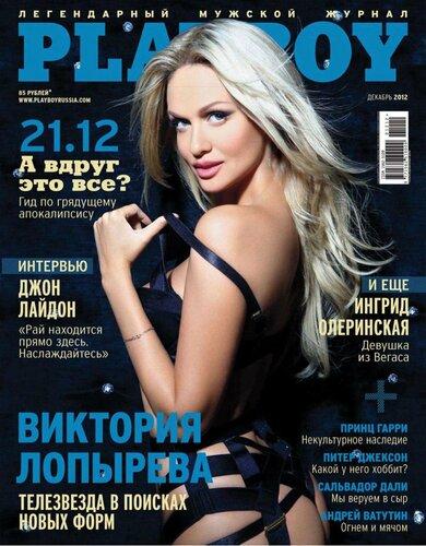 телеведущая Виктория Лопырева на обложке Playboy Россия, декабрь 2012