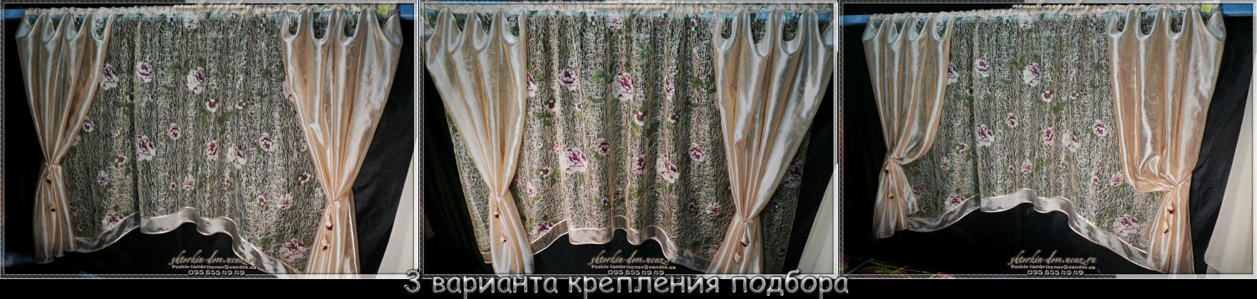 шторы. пошив штор