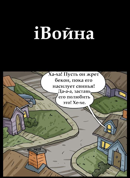 Комикс: iВойна
