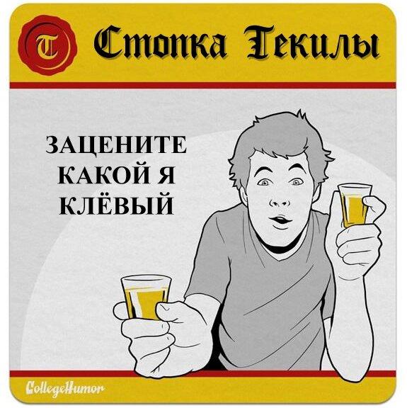 Скажи что ты пьешь и я скажу кто ты