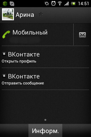 Меню контакта
