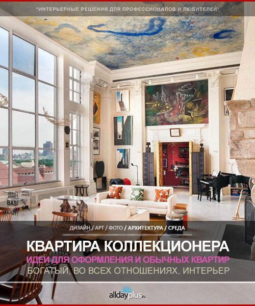 Одна Нью-Йоркская и роскошная квартирка. Интерьер коллекционера. 10 фото.