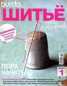 Burda. Шитье – это просто! №1 (март 2012)