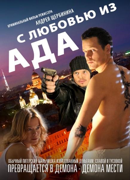 С любовью из ада (2011) DVD5 + DVDRip